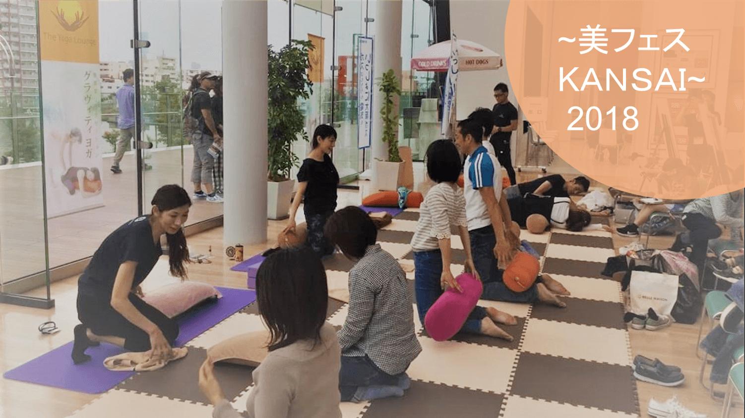 Hot Yoga Studio イベント情報