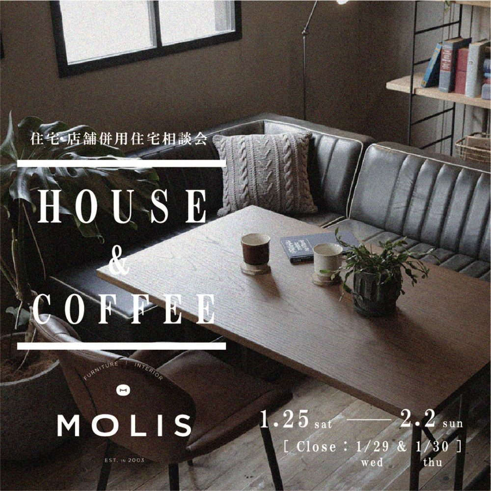 ECO HOUSE イベント 住宅・店舗併用住宅相談会 in インテリアショップMOLIS